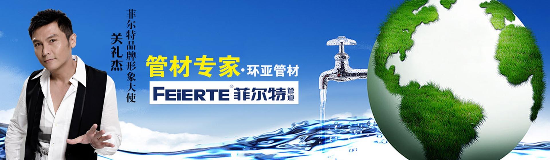 贵州环亚管材阀门有限公司【官网】